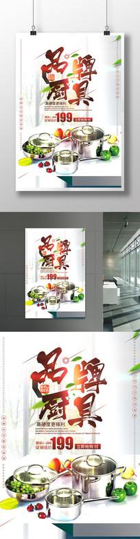 创意厨具电器宣传海报