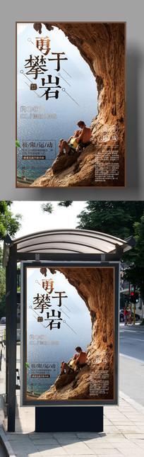 大气勇于攀岩运动宣传海报