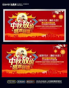 大气中秋节促销海报