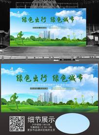 低碳环保世博会展板