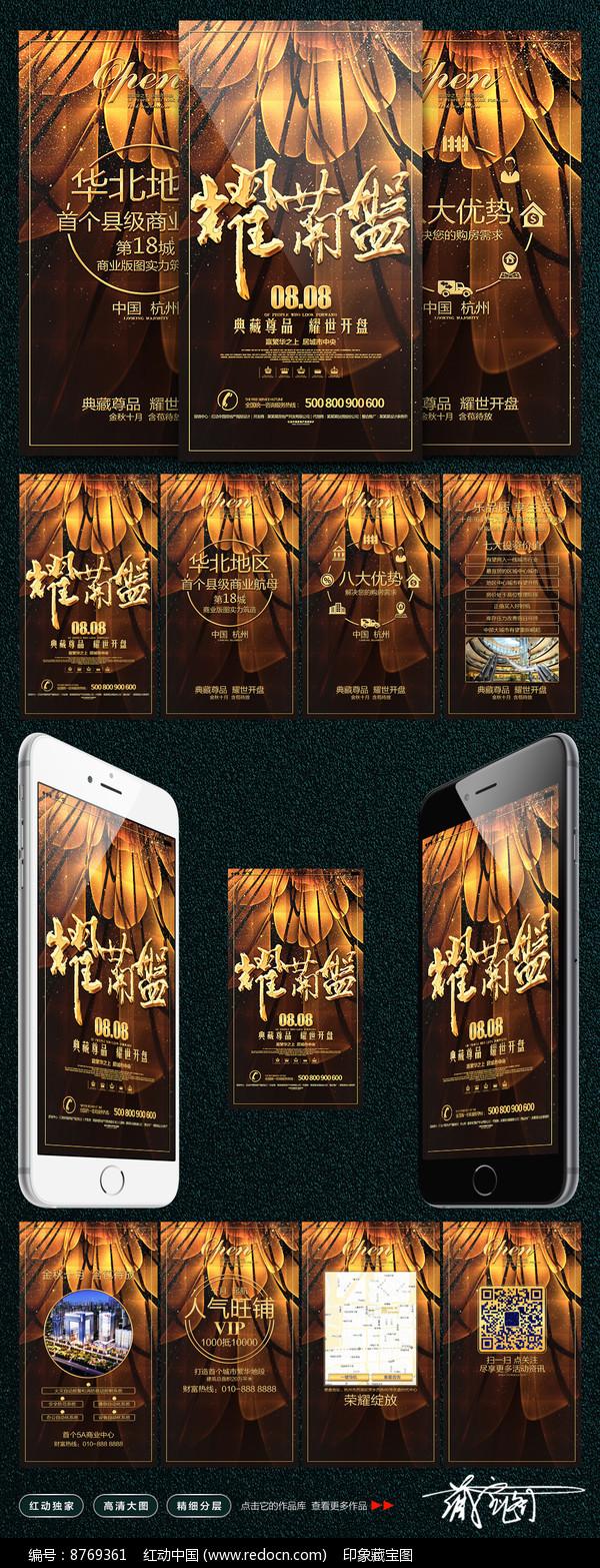 房地产手机H5模板设计图片