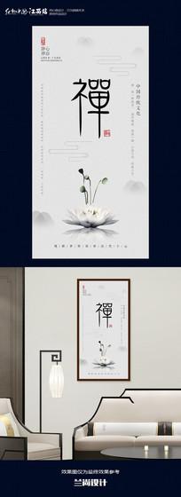 佛教文化禅字莲花挂画海报