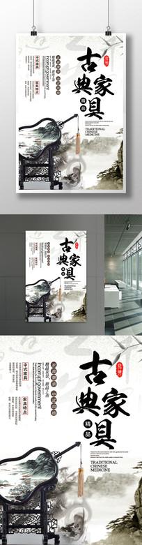 复古古典家具宣传海报