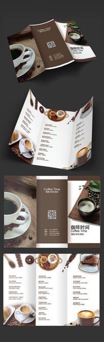 高档咖啡菜单三折页