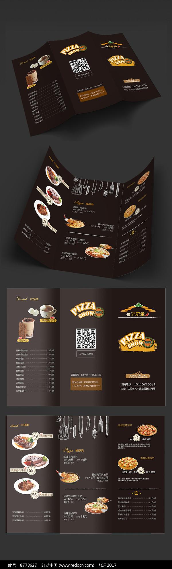 高端西餐菜單三折頁圖片圖片