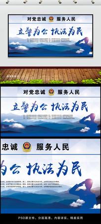 公安局警察局宣传标语展板设计