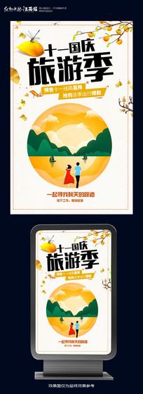 国庆旅游海报设计