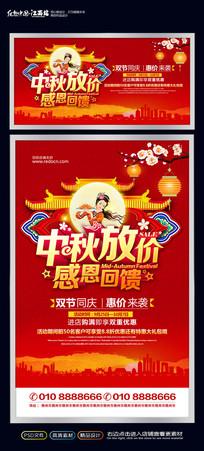 红色喜庆中秋促销海报