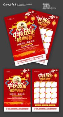 红色喜庆中秋促销宣传单模板