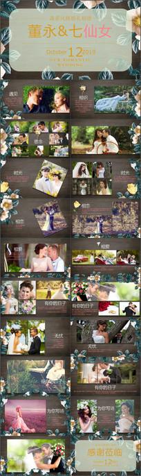 婚礼开场婚礼电子相册PPT