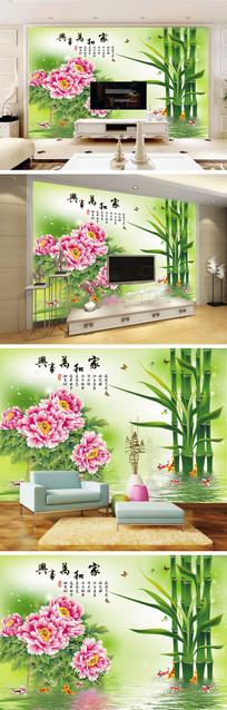 家和万事兴牡丹鲤鱼竹子背景墙