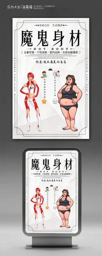 减肥魔鬼身材宣传海报