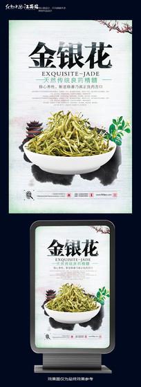 简约金银花海报宣传设计