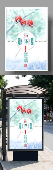简约排版二十四节气霜降海报