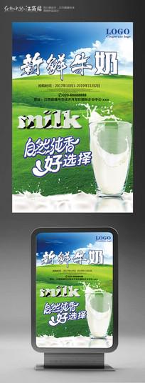 简约新鲜牛奶海报