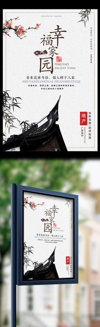 简约中国风幸福家园地产海报