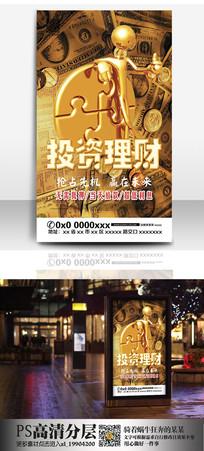 金币金融服务海报