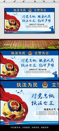 警徽警察公安部门宣传栏设计