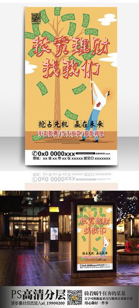 金融贷款海报设计