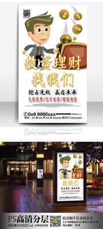 金融商务海报