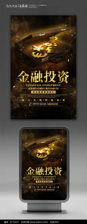 金融投资理财海报设计图片