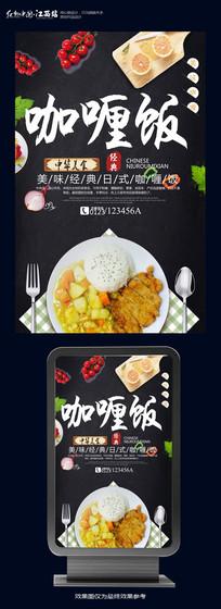 咖喱饭美食海报设计