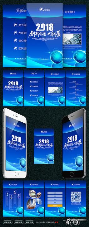 科技背景企业H5模板设计 PSD