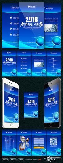 科技背景企业H5模板设计