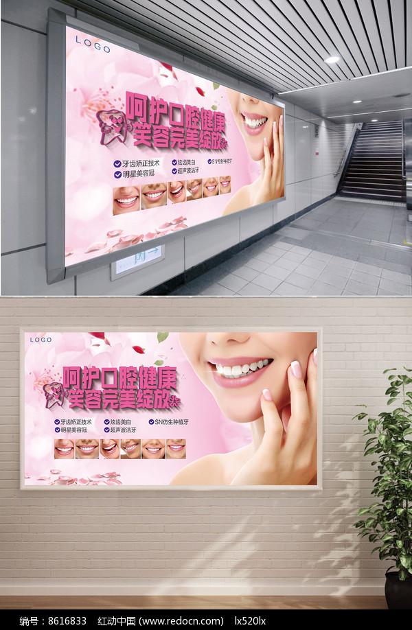 口腔牙科医院展板设计图片