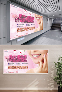 口腔牙科医院展板设计