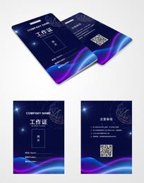 蓝紫色科技工作证