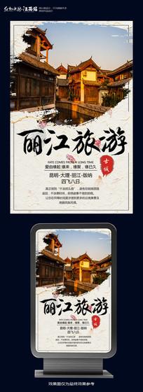 丽江旅游海报设计