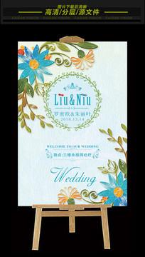 欧式森系水彩婚礼迎宾水牌设计
