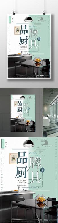 品牌厨具海报设计