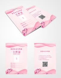 清新粉色婚庆工作证