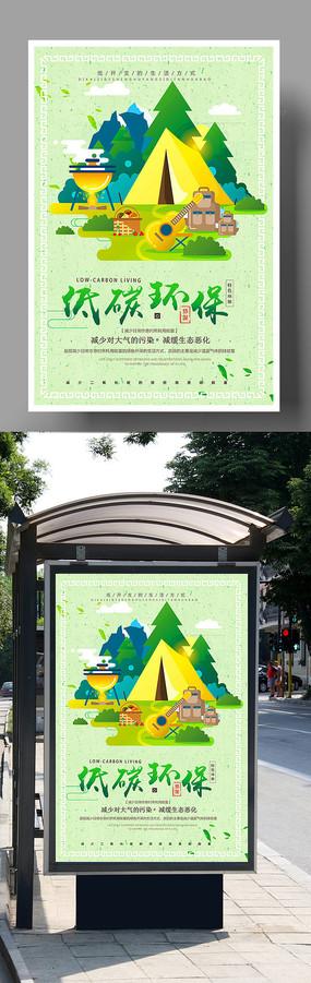 清新简约公益节能低碳环保海报