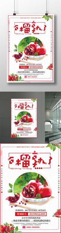 清新石榴熟了水果海报