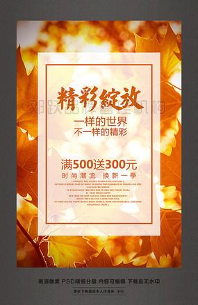 秋季精彩绽放宣传活动海报