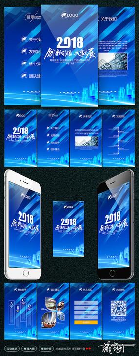 企业年度总结H5模板设计 PSD