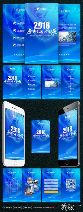 蓝色企业H5模板 PSD