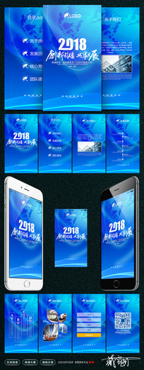 蓝色企业H5模板