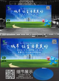 上海世博会展板