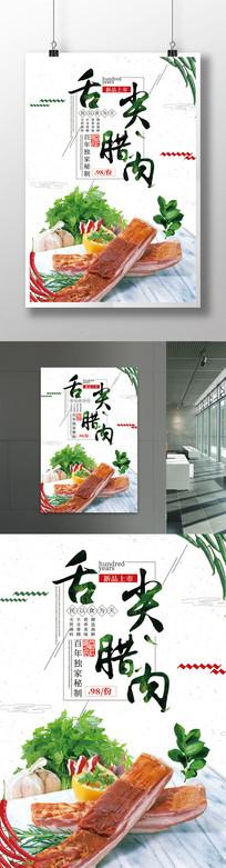 舌尖腊肉美食海报