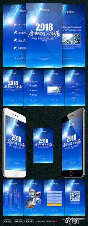 手机公众号企业H5模板 PSD
