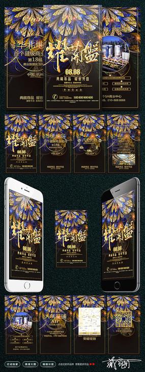 房地产H5开盘宣传手机模板 PSD