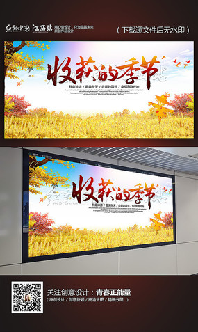 水彩收获的季节秋季宣传海报