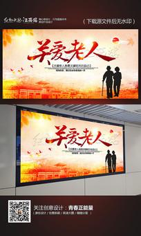 水墨中国风关爱老人公益海报