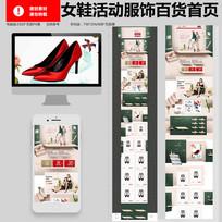 淘宝女鞋全套手机无线首页模板