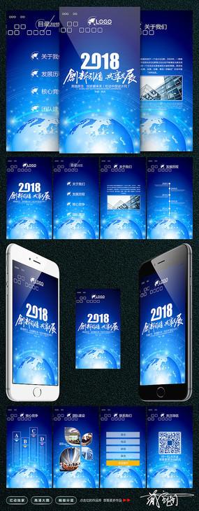 微信公众号企业H5模板 PSD