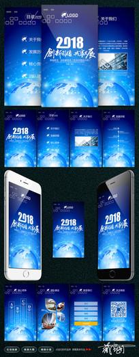 微信公众号企业H5模板